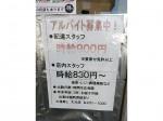 大漁寿し 大元駅店
