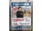 BOOKOFF(ブックオフ) 岡山東古松店