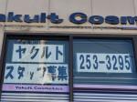 ヤクルト 浜松町センター