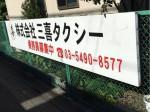 株式会社三喜タクシー