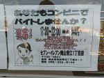 セブンイレブン岡山青江1丁目店