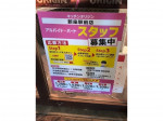 キッチンオリジン 新座駅前店
