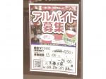 やきとりの扇屋 三芳藤久保店