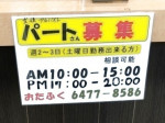 おたふく 塚本店
