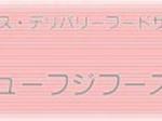 株式会社ニューフジフーズサービス(ホンダテクニカルカレッジ関東)主婦(夫)