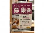 焼きたてパン セレスフーズ ベルク富士見関沢店