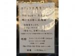 鈴庵 2号店