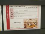 BIRTHDAY BAR(バースデイ・バー)エスパル仙台店