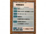 Hanako 豊洲店