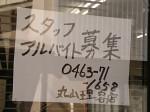 丸山理容店