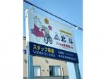 ナーシングホーム 北斗 木曽川/ほくとケアプランセンター