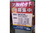 洋麺屋五右衛門 仙台名掛丁店