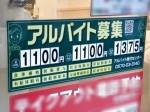 松屋 西荻窪店