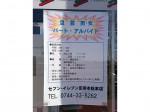 セブン-イレブン 田原本松本店