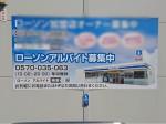 ローソン 田原本町薬王寺店