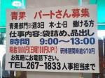 駅前市場 ふじみ野店