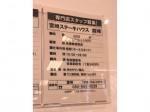 宮崎ステーキハウス 霧峰 福山店