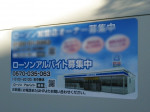 ローソン 小金井東町三丁目店