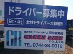 株式会社グリーンライズ 奈良営業所
