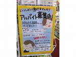 マツモトキヨシ 吉祥寺大正通り店