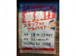やきとり大吉 高田市駅店