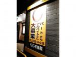 カレーハウス CoCo壱番屋 豊田山之手店