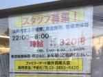 ファミリーマート 兼升西尾久店