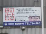 (株)坂田製作所