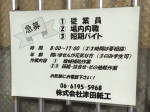 (株)津田紙工