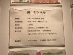 モンベル 丸井吉祥寺店