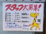 セブン-イレブン 高崎矢島店