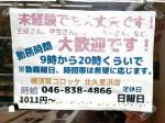 横須賀コロッケのマルシン 北久里浜店