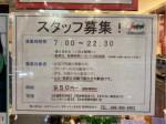 セガフレード・ザネッティ・エスプレッソ 志木店