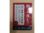 ヤマハチ商店 茶屋町店