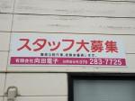 (有)向田電子