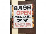 アジアンレストラン アマ 稲沢店