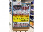 ツルハドラッグ 函館湯川西店