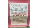 シダックスフードサービス株式会社(みどりさくら保育園)