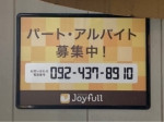 ジョイフル 福岡東比恵店