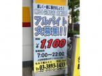ニコニコレンタカー 尾久駅前店/昭和シェル石油 セルフ尾久SS