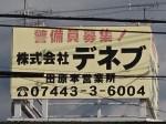 株式会社デネブ 田原本営業所