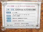 CHINESE KITCHEN 黄老