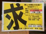 忍家 千葉EXビル店