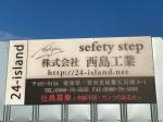 株式会社西島工業