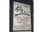 WARGO 名古屋大須 The Ichi