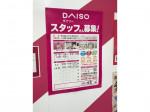 ザ・ダイソー イオン東雲店