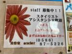 アクシェ(acucher)