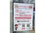 スペース田中 フジグラン三原店
