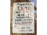 日本酒食堂SO-KEN(ソーケン)
