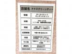 nana's green tea(ナナズグリーンティー) マルイファミリー溝口店